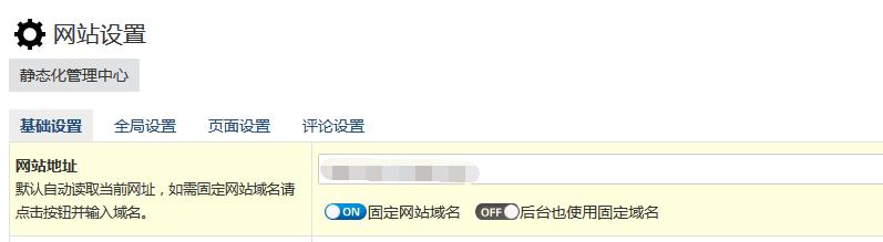 zblog网站后台修改了网站地址后提示非法访问 随手折腾 第1张